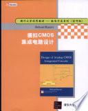 模拟CMOS集成电路设计(国外大学优秀教材——微电子类系列(影印版))