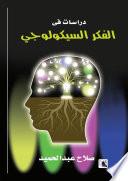 دراسات في الفكر السيولوجي
