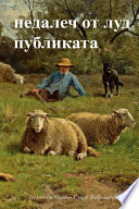Far from the Madding Crowd  Bulgarian edition