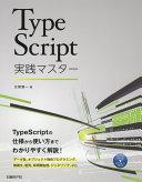 TypeScript実践マスター