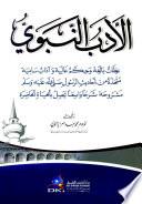 الأدب النبوي - عظات بالغة وحكم عالية وآداب سامية متخذة من أحاديث الرسول صلى الله عليه وسلم