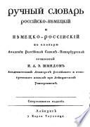 Russisch deutsches und deutsch russisches Handw  rterbuch