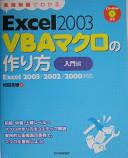 Jitsuyo reidai de wakaru Excel 2003 VBA makuro no tsukurikata