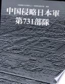 中国侵略日本軍第731部隊