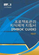 A Guide to the Project Management Body of Knowledge  Pmbok Guide  Fifth Ed   Official Korean Translation a Guide to the Project Management Body of K