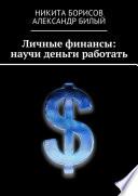 Личные финансы: научи деньги работать
