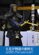 剣道の極意と左足