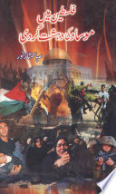 Palestine & Mossad