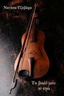 My Violin and I