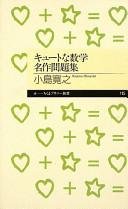 キュートな数学名作問題集