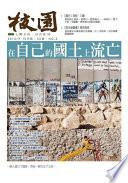 校園雜誌雙月刊2013年9、10月號:在自己的國土上流亡