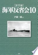[証言録]海軍反省会 10