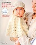 赤ちゃんのおすましニット