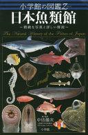 日本魚類館