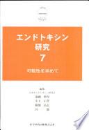 エンドトキシン研究 7