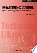 感光性樹脂の応用技術