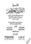 تفسير القرآن العظيم (تفسير ابن كثير) - ج 2