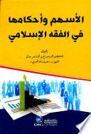 الأسهم وأحكامها في الفقه الإسلامي (سلسلة الرسائل والدراسات الجامعية)