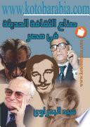 صناع الثقافة الحديثة في مصر