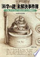 「科学の謎」未解決事件簿