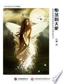 堕落的天使