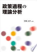 政策過程の理論分析