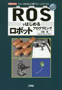 ROSではじめるロボットプログラミング