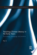 Teaching Chinese Literacy in the Early Years