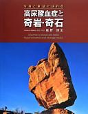 写真と童話で訪れる高尿酸血症と奇岩・奇石