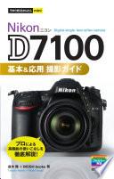今すぐ使えるかんたんmini Nikon D7100 基本&応用 撮影ガイド