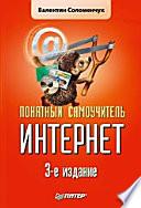Понятный самоучитель Интернет. 3-е изд.