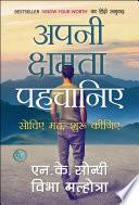 Apni Chhamta Pehchaniye (Hindi Edition of Know Your Worth)