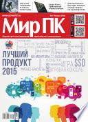 Журнал «Мир ПК»