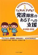 こんなとき、どうする? 発達障害のある子への支援●幼稚園・保育園 -- アスペルガー症候群[高機能自閉症]、ADHDを中心に