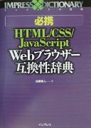 必携HTML/CSS/JavaScript Webブラウザー互換性辞典