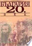 България 20 век