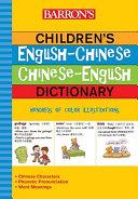 Barron s Children s English Chinese Chinese English Dictionary