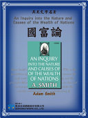 download ebook an inquiry into the nature and causes of the wealth of nations (國富論) pdf epub