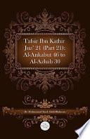 Tafsir Ibn Kathir Juz    21  Part 21   Al Ankabut 46 To Al Azhab 30