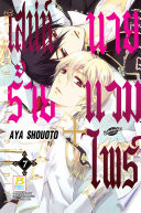Be S My Only Vampire 7 book