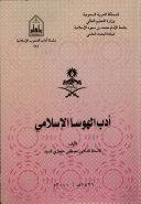 ادب الهوسا الاسلامى