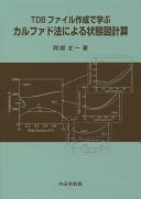 カルファド法による状態図計算