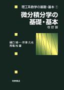 微分積分学の基礎・基本