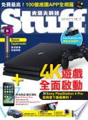 STUFF史塔夫科技 國際中文版 2016 11月號