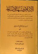 al-Islām wa-shubuhāt al-Istiʻmār
