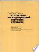 Manual on Statistics of international Trade in Services  Russian