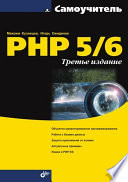 Php 5 6 3