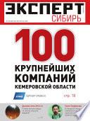 Эксперт Сибирь 33-2012