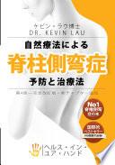 自然療法による脊柱側弯症予防と治療法(第4版)
