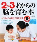 2-3才からの脳を育む本